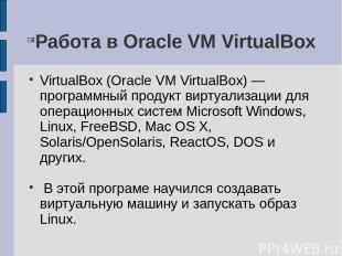 Работа в Oracle VM VirtualBox VirtualBox (Oracle VM VirtualBox) — программный пр