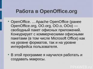Работа в OpenOffice.org OpenOffice. ... Apache OpenOffice (ранее OpenOffice.org,