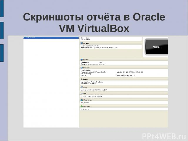 Скриншоты отчёта в Oracle VM VirtualBox