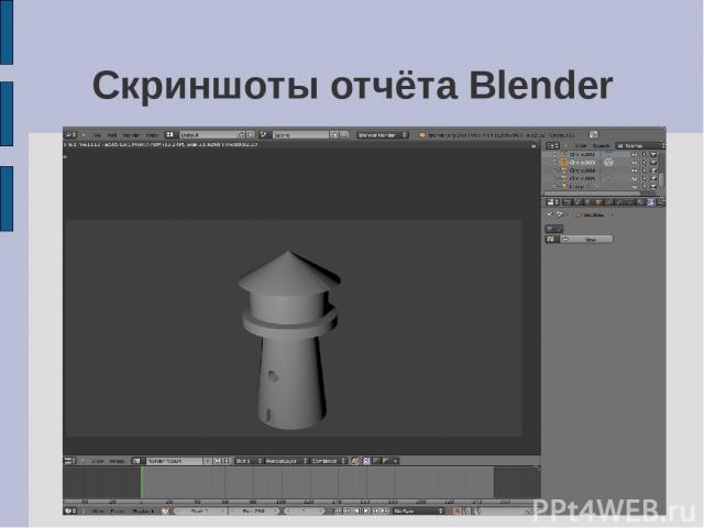 Скриншоты отчёта Blender