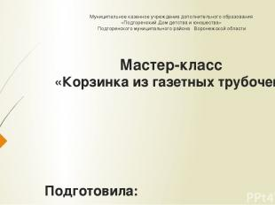 Муниципальное казенное учреждение дополнительного образования «Подгоренский Дом