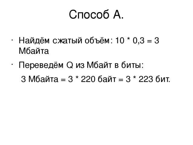 Способ А. Найдём сжатый объём: 10 * 0,3 = 3 Мбайта Переведём Q из Мбайт в биты: 3 Мбайта = 3 * 220байт = 3 * 223бит.