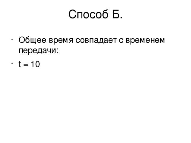 Способ Б. Общее время совпадает с временем передачи: t = 10