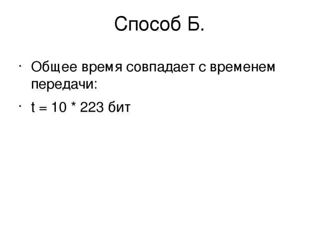 Способ Б. Общее время совпадает с временем передачи: t = 10 * 223бит