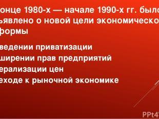 В конце 1980-х — начале 1990-х гг. было объявлено о новой цели экономической реф