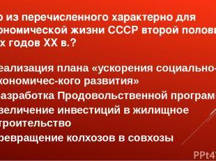 Что из перечисленного характерно для экономической жизни СССР второй половины 80