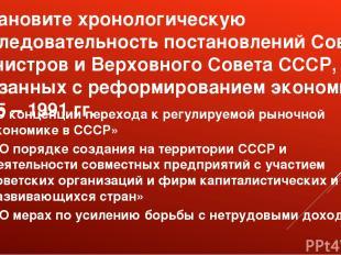 Установите хронологическую последовательность постановлений Совета Министров и В