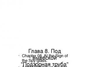 "Глава 8. Под вывеской ""Подзорная труба"" Chapter 08. At the Sign of the Spy-glass"