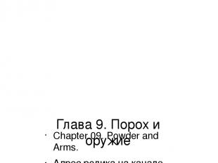 Глава 9. Порох и оружие Chapter 09. Powder and Arms. Адрес ролика на канале YouT