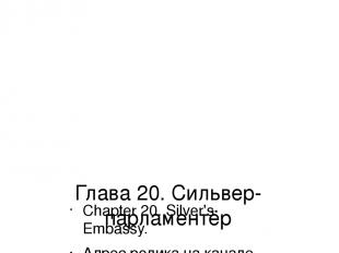 Глава 20. Сильвер-парламентёр Chapter 20. Silver's Embassy. Адрес ролика на кана