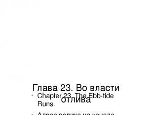 Глава 23. Во власти отлива Chapter 23. The Ebb-tide Runs. Адрес ролика на канале