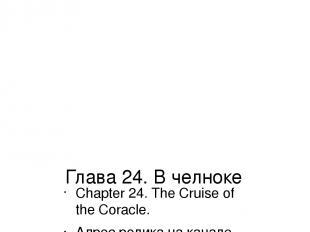 Глава 24. В челноке Chapter 24. The Cruise of the Coracle. Адрес ролика на канал