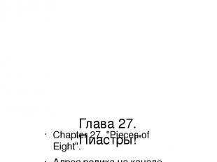 "Глава 27. ""Пиастры!"" Chapter 27. ""Pieces of Eight"". Адрес ролика на канале YouTu"