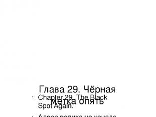 Глава 29. Чёрная метка опять Chapter 29. The Black Spot Again. Адрес ролика на к
