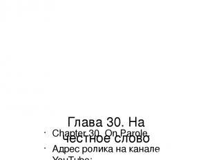 Глава 30. На честное слово Chapter 30. On Parole. Адрес ролика на канале YouTube
