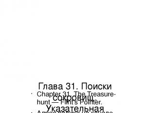 Глава 31. Поиски сокровищ. Указательная стрела Флинта Chapter 31. The Treasure-h