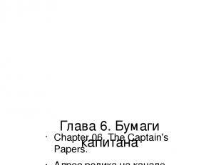Глава 6. Бумаги капитана Chapter 06. The Captain's Papers. Адрес ролика на канал