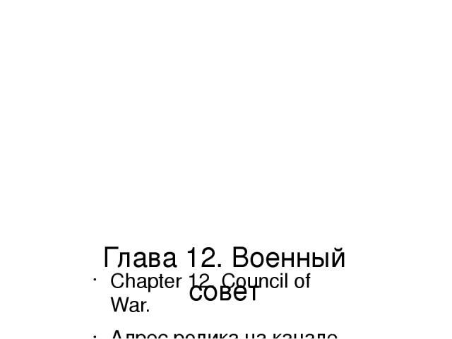 Глава 12. Военный совет Chapter 12. Council of War. Адрес ролика на канале YouTube: https://youtu.be/VnT7f_0mgBE