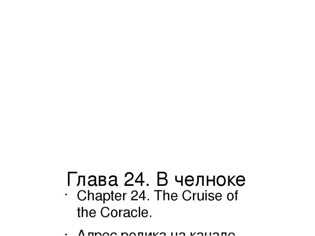 Глава 24. В челноке Chapter 24. The Cruise of the Coracle. Адрес ролика на канале YouTube: https://youtu.be/Ycltq1i7GO8