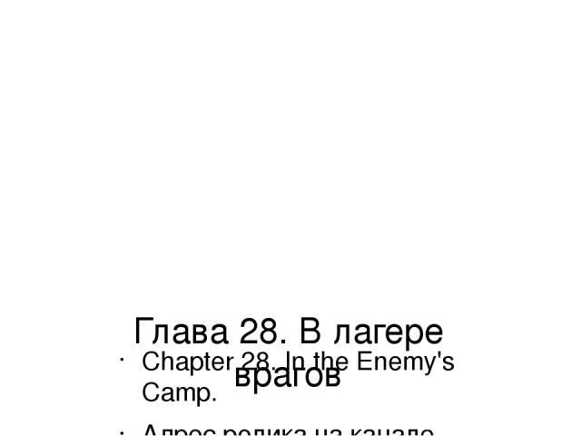 Глава 28. В лагере врагов Chapter 28. In the Enemy's Camp. Адрес ролика на канале YouTube: https://youtu.be/60O_BpdmOYg