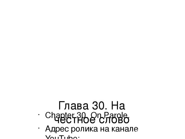 Глава 30. На честное слово Chapter 30. On Parole. Адрес ролика на канале YouTube: https://youtu.be/02oIEtlwIoo