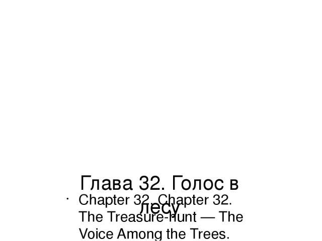 Глава 32. Голос в лесу Chapter 32. Chapter 32. The Treasure-hunt — The Voice Among the Trees. Адрес ролика на канале YouTube: https://youtu.be/02K_w3t3B8g
