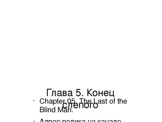 Глава 5. Конец слепого Chapter 05. The Last of the Blind Man. Адрес ролика на канале YouTube: https://youtu.be/Si6UGatswQs