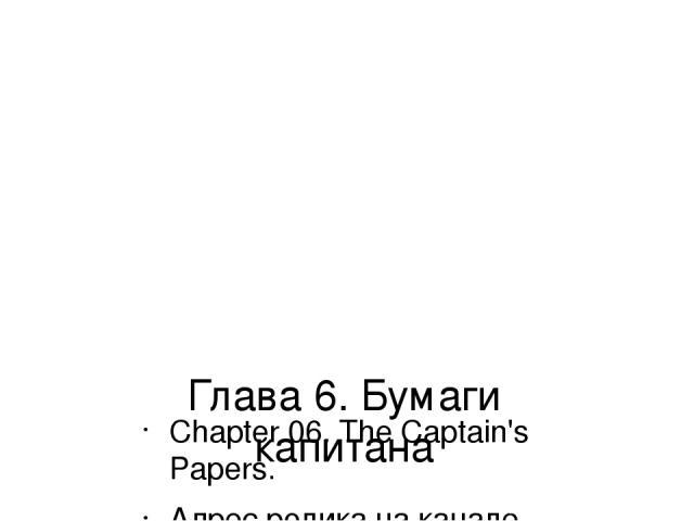 Глава 6. Бумаги капитана Chapter 06. The Captain's Papers. Адрес ролика на канале YouTube: https://youtu.be/oAfyO9PxNhk