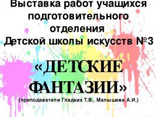 Выставка работ учащихся подготовительного отделения Детской школы искусств №3 «Д