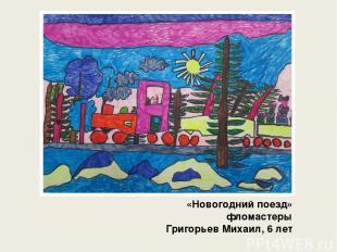«Новогодний поезд» фломастеры Григорьев Михаил, 6 лет