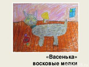 «Васенька» восковые мелки Вечканова Анна, 6 лет