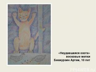 «Неудавшаяся охота» восковые мелки Бекмурзин Артем, 10 лет
