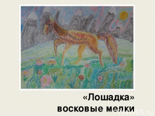 «Лошадка» восковые мелки Болдырева Арина, 9 лет