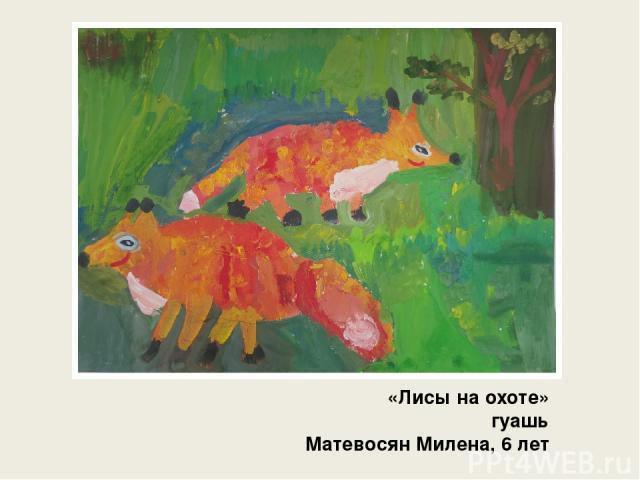 «Лисы на охоте» гуашь Матевосян Милена, 6 лет