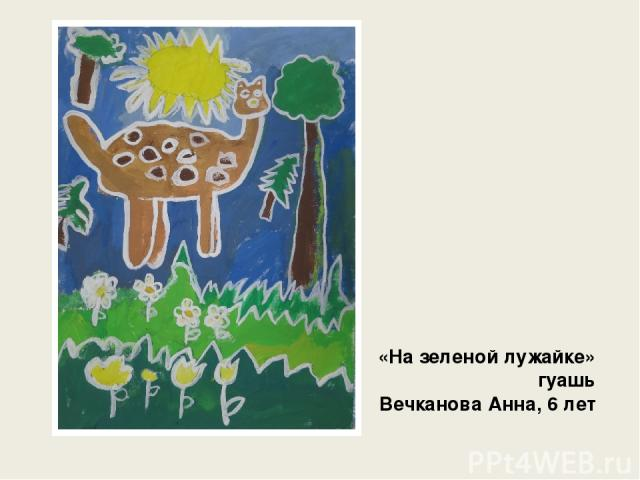 «На зеленой лужайке» гуашь Вечканова Анна, 6 лет