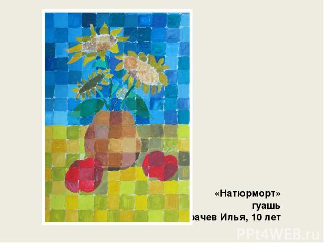«Натюрморт» гуашь Грачев Илья, 10 лет