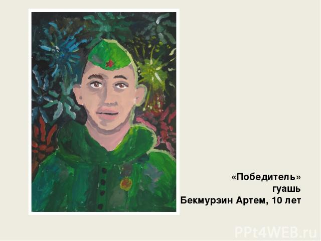 «Победитель» гуашь Бекмурзин Артем, 10 лет