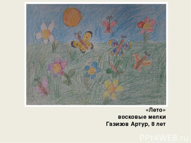 «Лето» восковые мелки Газизов Артур, 8 лет