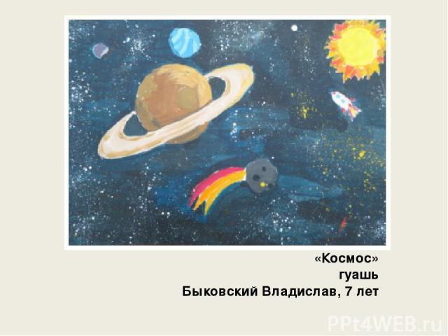 «Космос» гуашь Быковский Владислав, 7 лет
