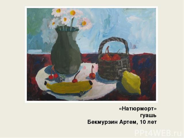 «Натюрморт» гуашь Бекмурзин Артем, 10 лет
