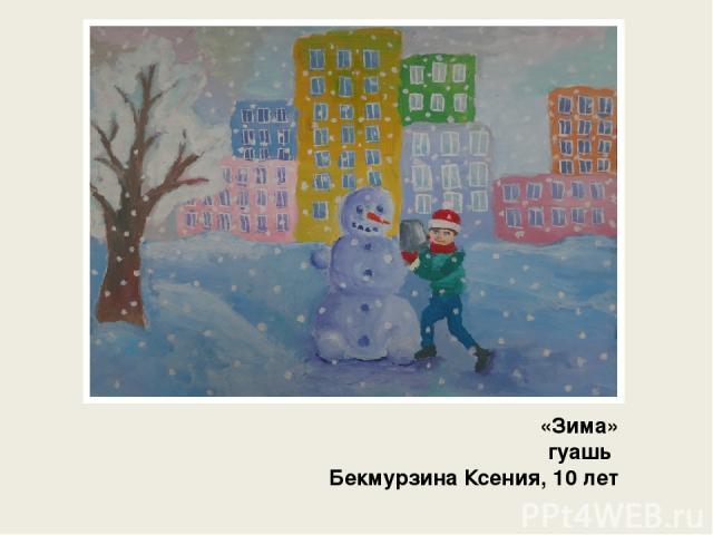 «Зима» гуашь Бекмурзина Ксения, 10 лет