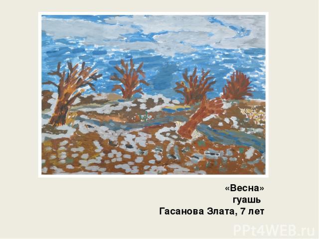 «Весна» гуашь Гасанова Злата, 7 лет