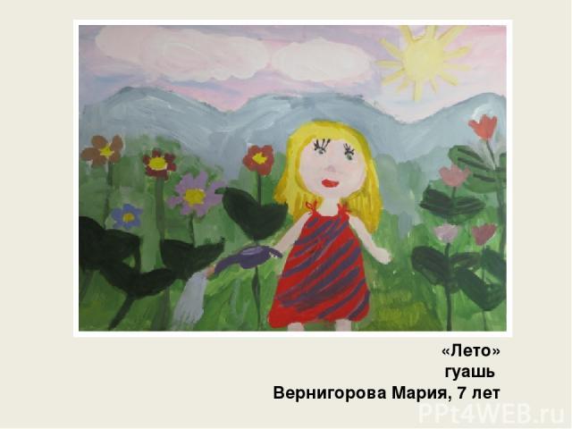 «Лето» гуашь Вернигорова Мария, 7 лет