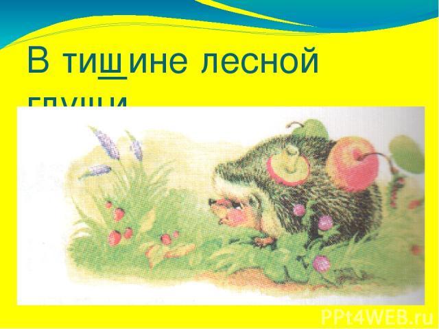 В тишине лесной глуши жили мыши и ежи.