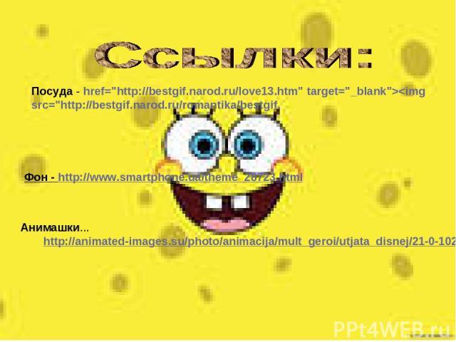 Фон - http://www.smartphone.ua/theme_28723.html Посуда - href=