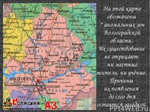 На этой карте обозначены 7 аномальных зон Волгоградской области. Их существовани