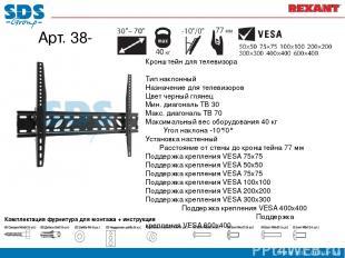 Арт. 38-0090 Кронштейн для телевизора Тип наклонный Назначение для телевизоров