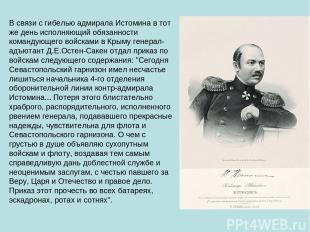 В связи с гибелью адмирала Истомина в тот же день исполняющий обязанности команд