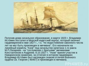 Получив дома начальное образование, в марте 1823 г. Владимир Истомин поступил в