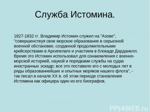 """Служба Истомина. 1827-1832 гг. Владимир Истомин служил на """"Азове"""", """"совершенству"""